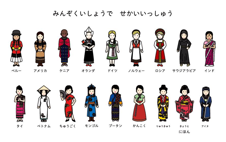 民族衣装のイラスト